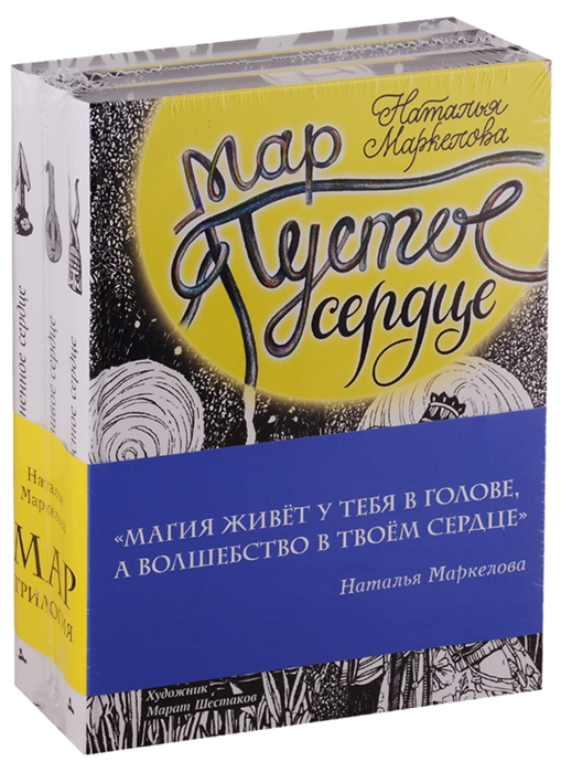 Маркелова Н. Мар Трилогия комплект из 3 книг