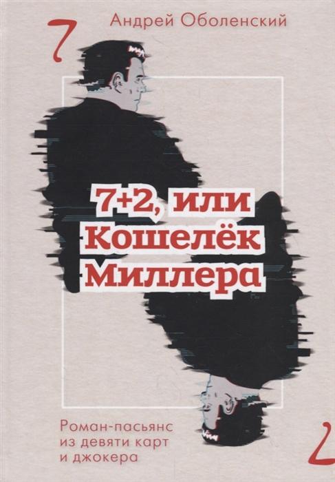Оболенский А. 7 2 или Кошелек Миллера роман-пасьянс из девяти карт и джокера артур крижановский кремлевский пасьянс