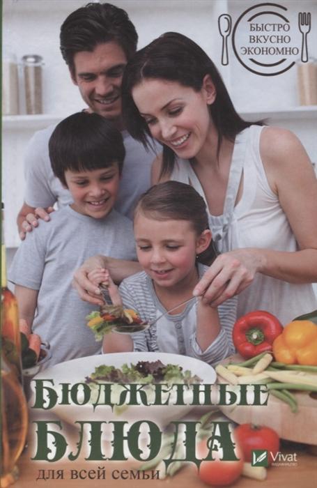 Ковалева М. Бюджетные блюда для всей семьи Быстро вкусно экономно