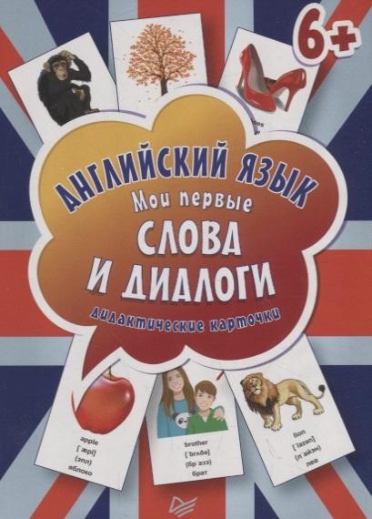 Английский язык Мои первые слова и диалоги 60 карточек мои первые слова русский язык