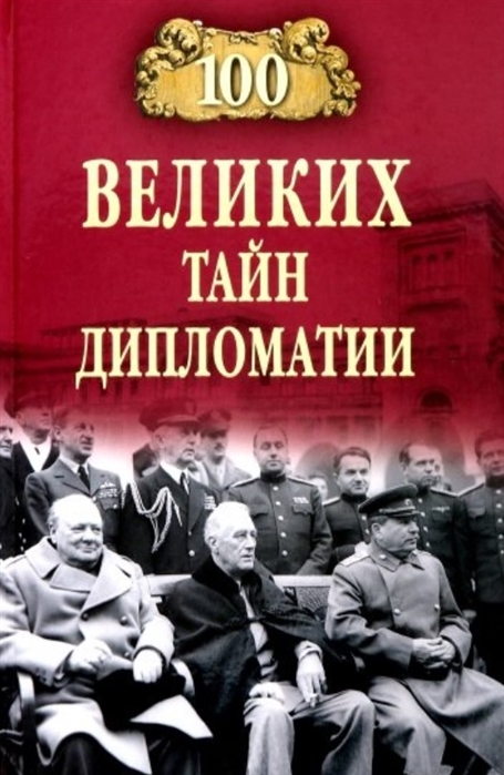 Сорвина М. 100 великих тайн дипломатии группа авторов 100 великих тайн советской эпохи