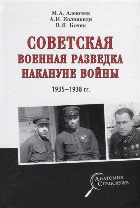 Алексеев М., Колпакиди А., Кочик В. Советская военная разведка накануне войны 1935 - 1938 годы