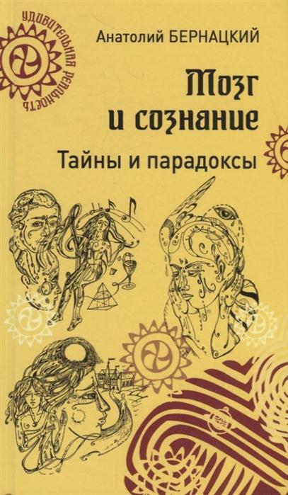 Бернацкий А. Мозг и сознание Тайны и парадоксы