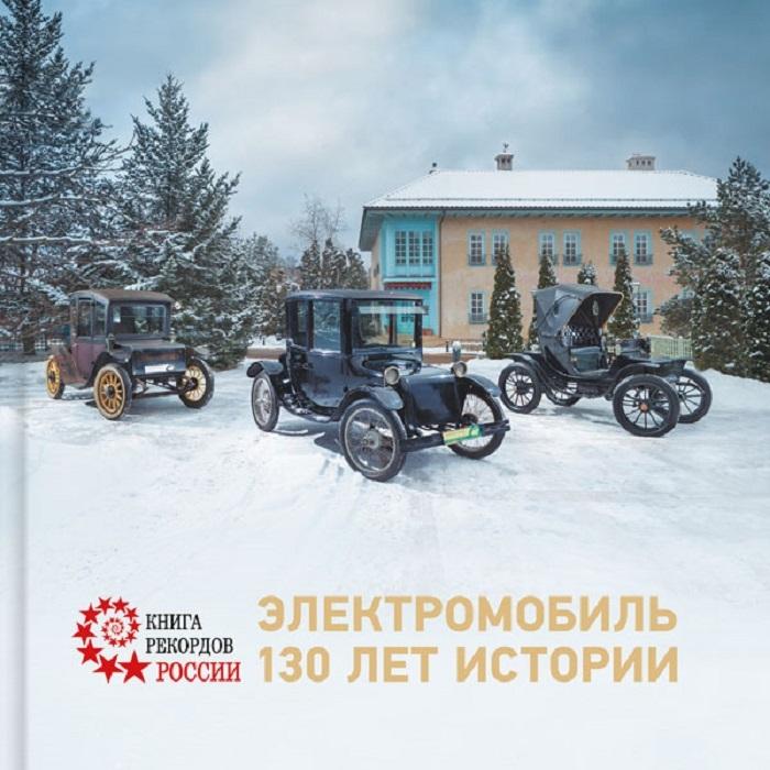 Баранцев И. Электромобиль 130 лет истории