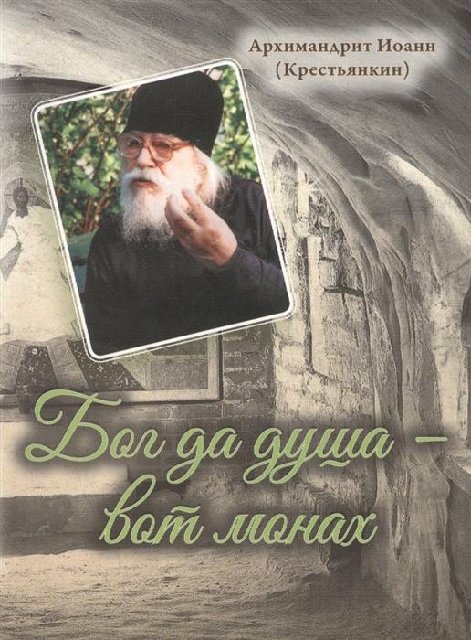 цена на Архимандрит Иоанн (Крестьянкин) Бог да душа вот монах