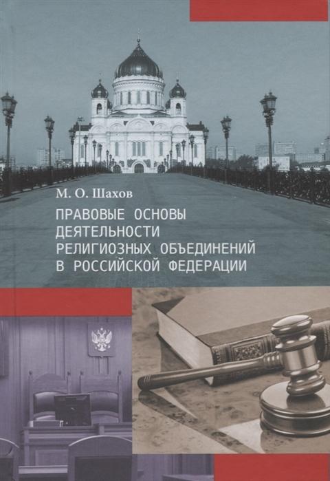 Шахов М. Правовые основы деятельности религиозных объединений в Российской Федерации