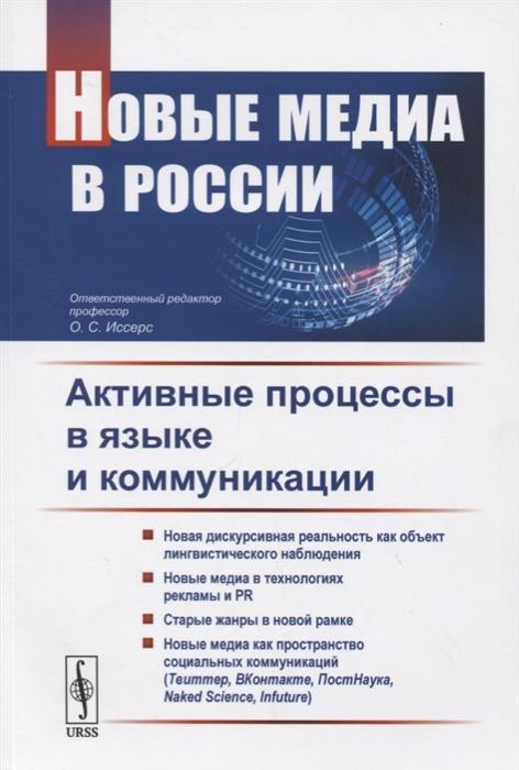 Иссерс О. и др. (ред.) Новые медиа в России Активные процессы в языке и коммуникации цена и фото