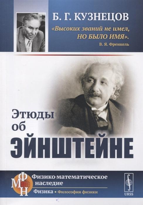 Этюды об Эйнштейне