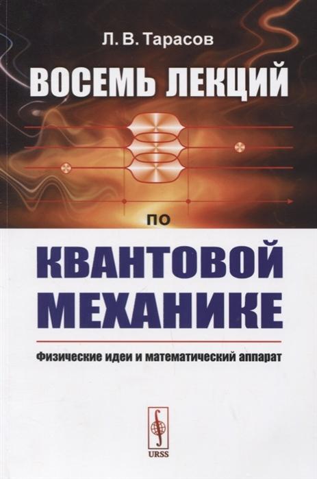 Восемь лекций по квантовой механике Физические идеи и математический аппарат