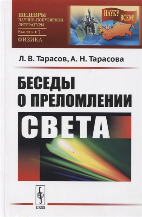 Тарасов Л., Тарасова А. Беседы о преломлении света цена