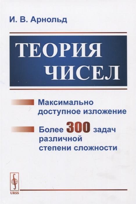 Теория чисел Максимально доступное изложение Более 300 задач различной степени сложности