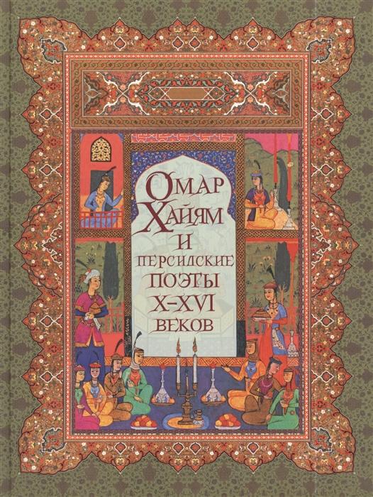 Бутромеев В., Бутромеева В. (ред.) Омар Хайям и персидские поэты X-XVI веков