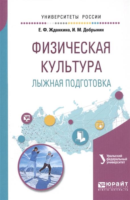Жданкина Е., Добрынин И. Физическая культура Лыжная подготовка Учебное пособие