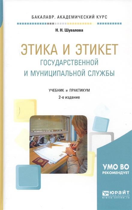 Шувалова Н. Этика и этикет государственной и муниципальной службы Учебник и практикум серия мировой бестселлер комплект из 16 книг