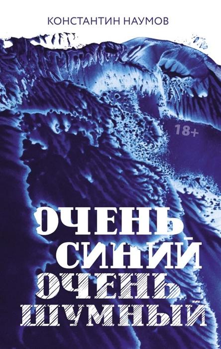 Наумов К. Очень синий очень шумный