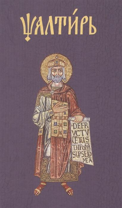 Псалтирь на церковнославянском
