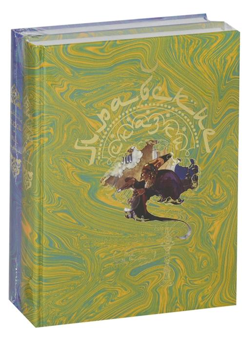 Арабские сказки в двух томах комплект из 2 книг арабские сказки в двух томах комплект из 2 книг