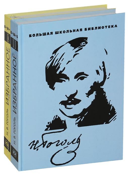 Гоголь Н. Избранное В 2 томах комплект из 2 книг