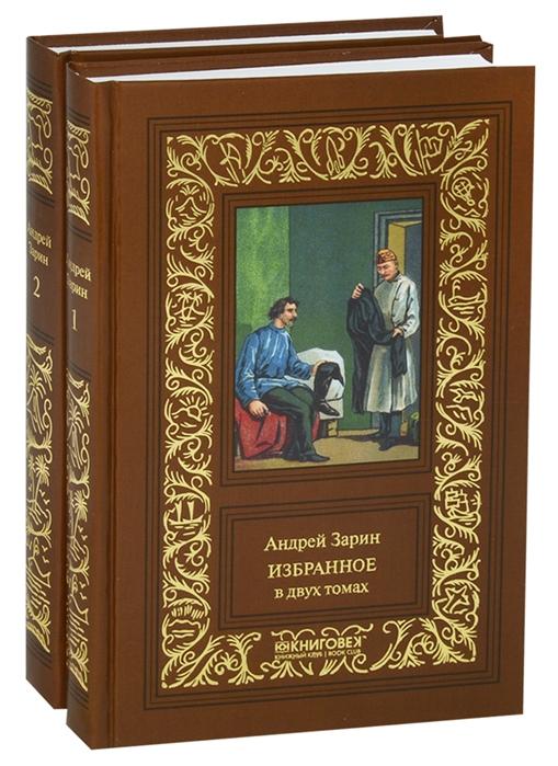Зарин А. Избранное В двух томах комплект из 2 книг цена