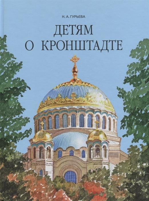 Гурьева Н. Детям о Кронштадте