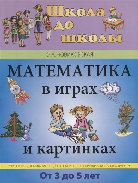 Фото - Новиковская О. Математика в играх и картинках от 3 до 5 лет о а новиковская считаем до 10
