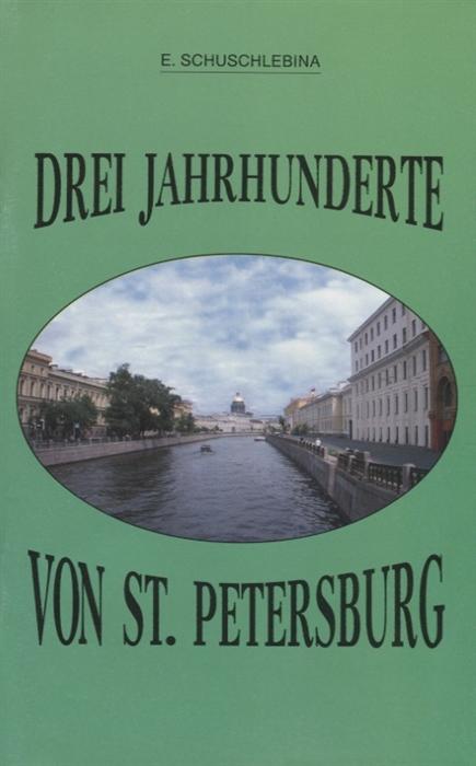 Шушлебина Е. Drei Jahrhunderte von St Petersburg petersburg