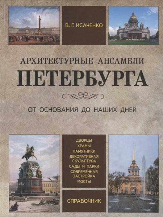 Архитектурные ансамбли Петербурга От основания до наших дней Справочник