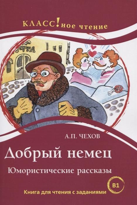 Добрый немец Юмористические рассказы Книга для чтения с заданиями для изучающих русский язык как иностранный В1