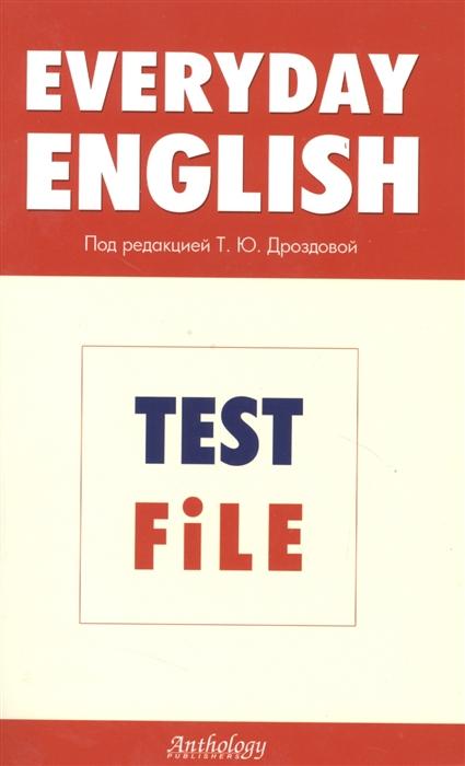 Дроздова Т. (ред.) Everyday English Test File Рабочая тетрадь цены