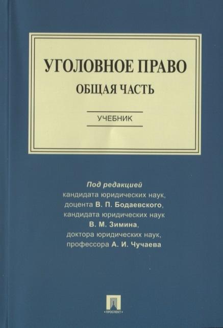 Арямов А., Благов Е., Бодаевский В. И др. Уголовное право Общая часть Учебник недорого
