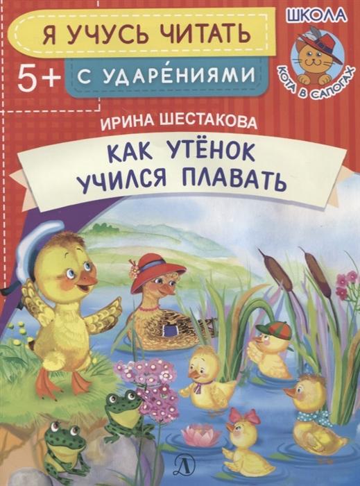 Шестакова И. Как утенок учился плавать Я учусь читать с ударениями цена
