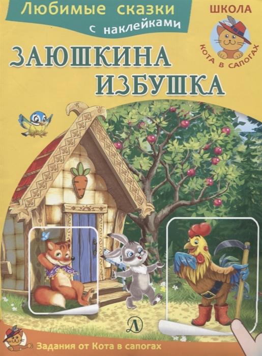 Купить Заюшкина избушка Книжка с наклейками, Детская литература, Книги с наклейками