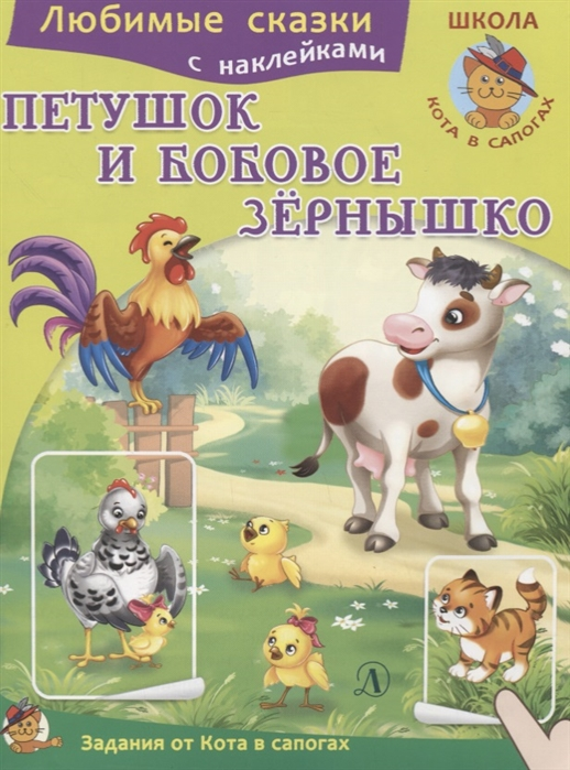 Купить Петушок и бобовое зернышко Книжка с наклейками, Детская литература, Книги с наклейками
