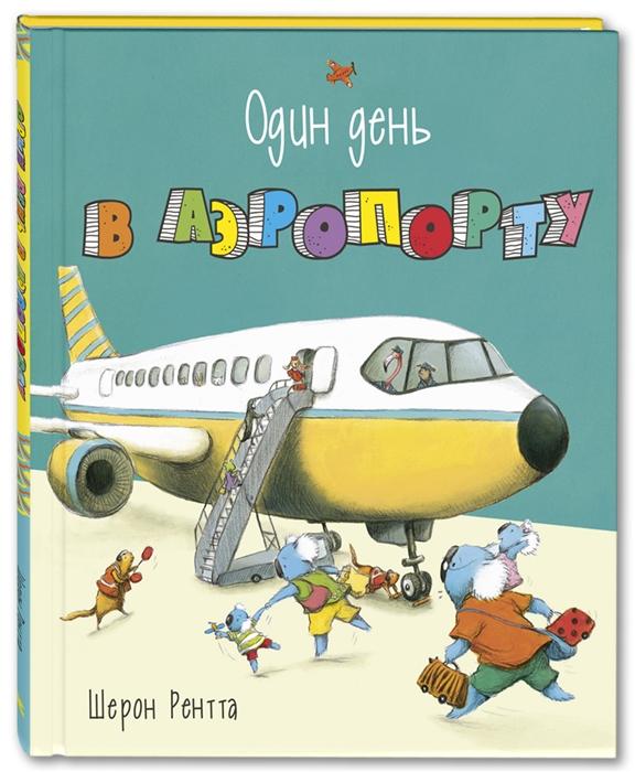 Купить Один день в аэропорту, Энас-Книга, Проза для детей. Повести, рассказы
