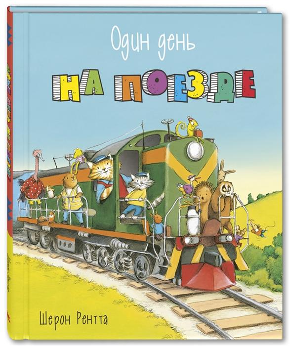 Купить Один день на поезде, Энас-Книга, Проза для детей. Повести, рассказы
