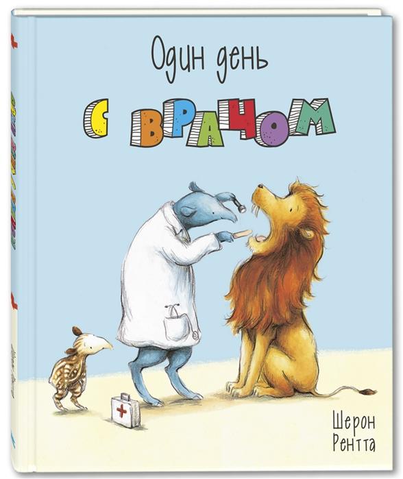 Купить Один день с врачом, Энас-Книга, Проза для детей. Повести, рассказы