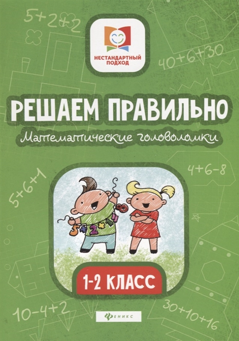 купить Буряк М. Решаем правильно Математические головоломки 1-2 класс онлайн