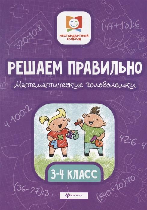 купить Буряк М. Решаем правильно Математические головоломки 3-4 класс онлайн