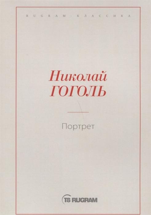 Гоголь Н. Портрет гоголь н портрет