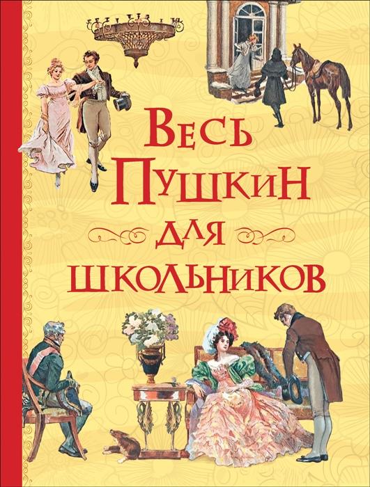 Пушкин А. Весь Пушкин для школьников цена и фото