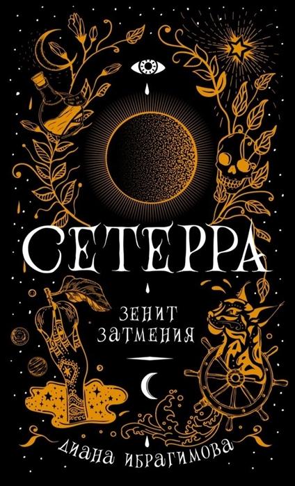 Ибрагимова Д. Сетерра 3 Зенит затмения