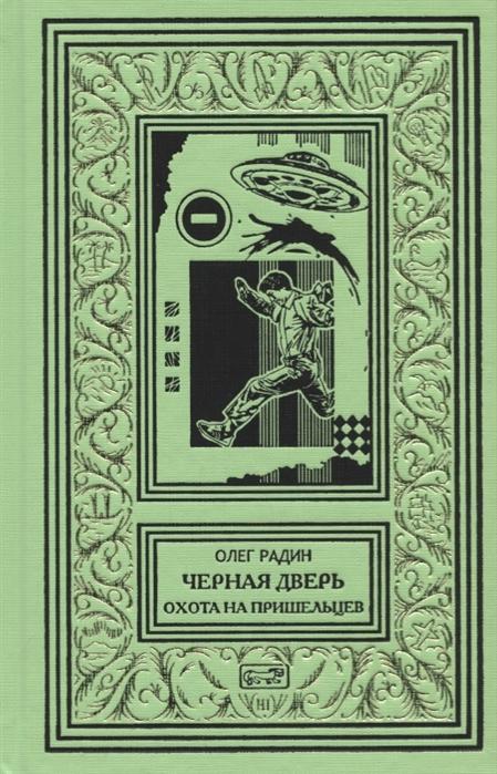 Радин О. Черная дверь Книга 2 Охота на пришельцев
