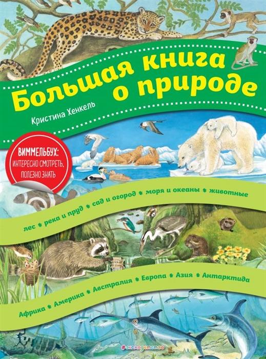 Хенкель К. Большая книга о природе