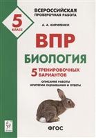 Биология. 5 класс. ВПР. 5 тренировочных вариантов. Учебно-методическое пособие