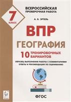 География. 7 класс. ВПР. 10 тренировочных вариантов Учебно-методическое пособие