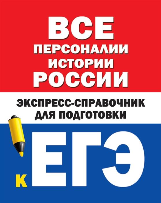 Все персоналии истории России Экспресс-справочник для подготовки к ЕГЭ недорого