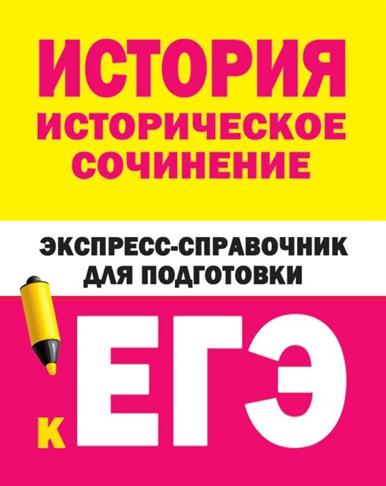 История Историческое сочинение Экспресс-справочник для подготовки к ЕГЭ