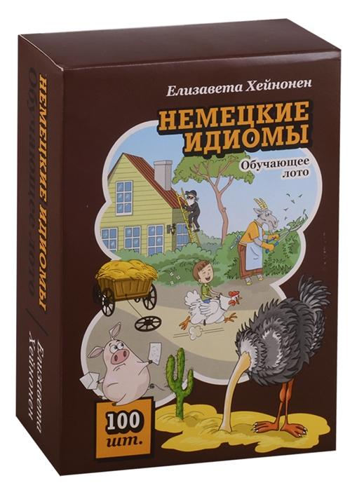 Хейнонен Е. Немецкие идиомы Обучающее лото 100 карточек