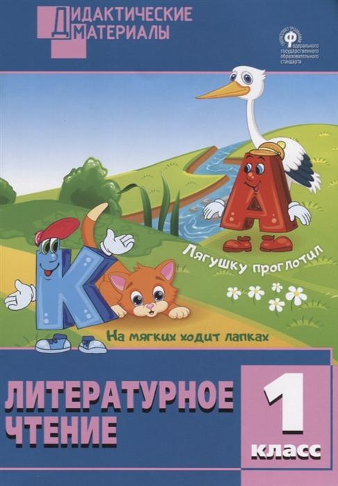 Кутявина С. (сост.) Литературное чтение 1 класс Разноуровневые задания