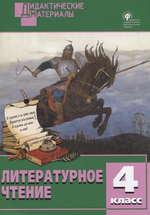 Кутявина С. (сост.) Литературное чтение 4 класс Разноуровневые задания